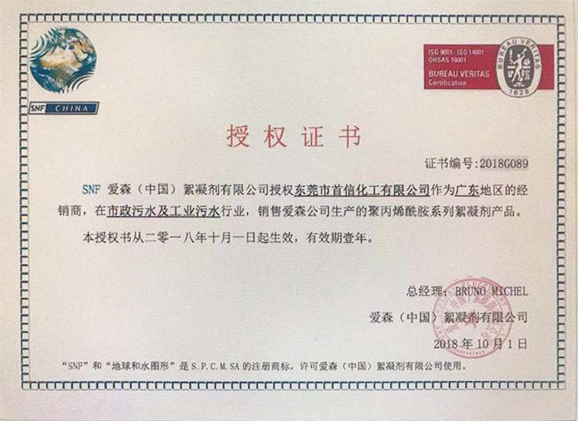 爱森(中国)授权证书