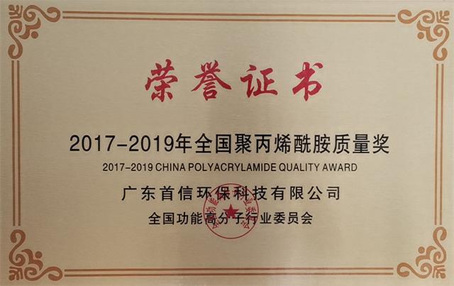 2017-2019年全国聚丙烯酰胺质量奖